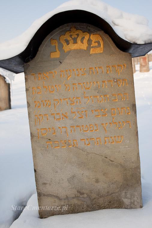 """פ״נ - """"tu leży pochowany"""""""